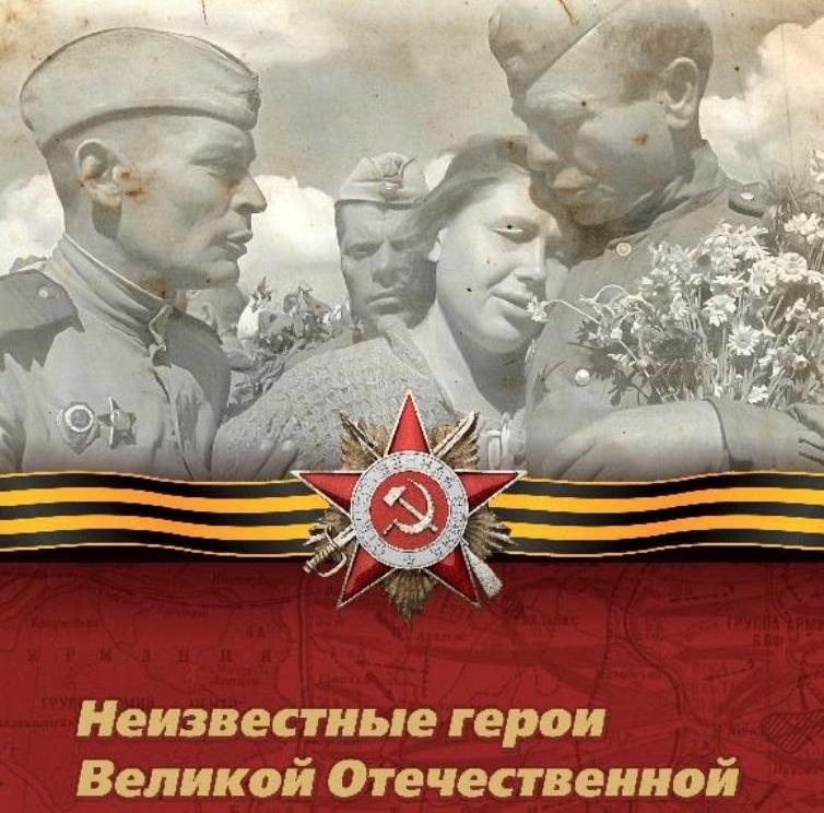 """Конкурсная комиссия подвела итоги традиционного конкурса """"Неизвестные герои Великой Отечественной"""""""